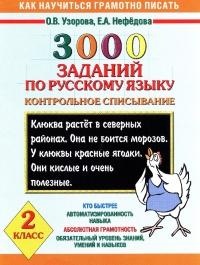 3000 заданий по русскому языку 2 кл. Контрольное списывание